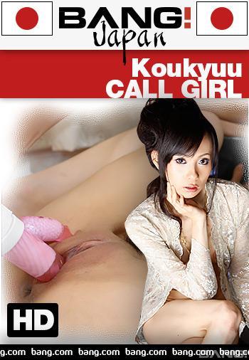 Koukyuu Call Girl