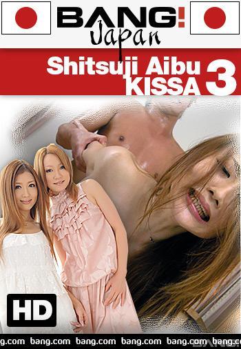 Shitsuji Aibu Kissa 3