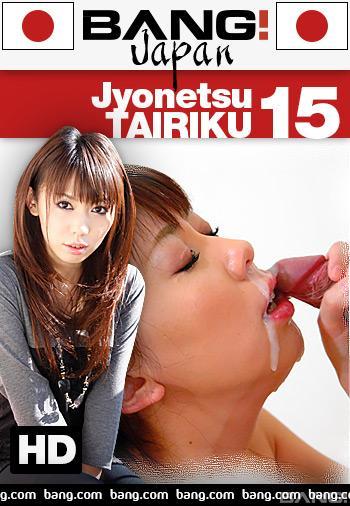Jyonetsu Tairiku 15