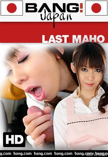 Last Maho (2018)