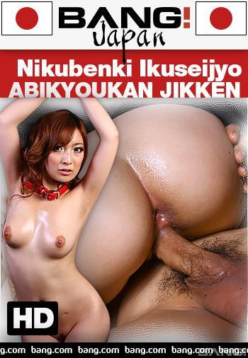 Nikubenki Ikuseijyo Abikyoukan Jikken (2018)